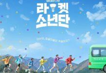 라켓소년단 포스터